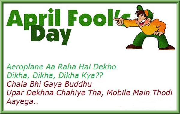 April Fools SMS