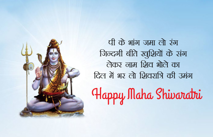 Mahashivratri Messages