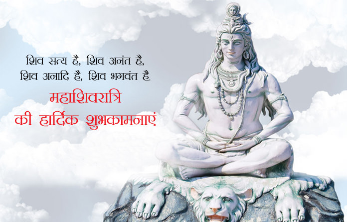 Mahashivratri Wishes Images