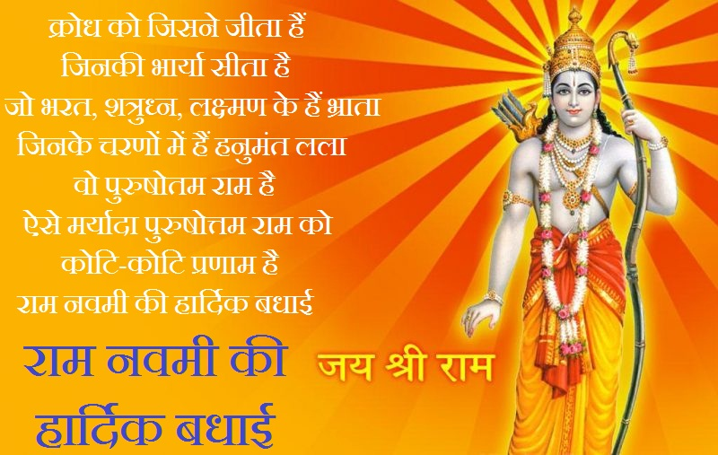 Ram Navami Images Hindi Status