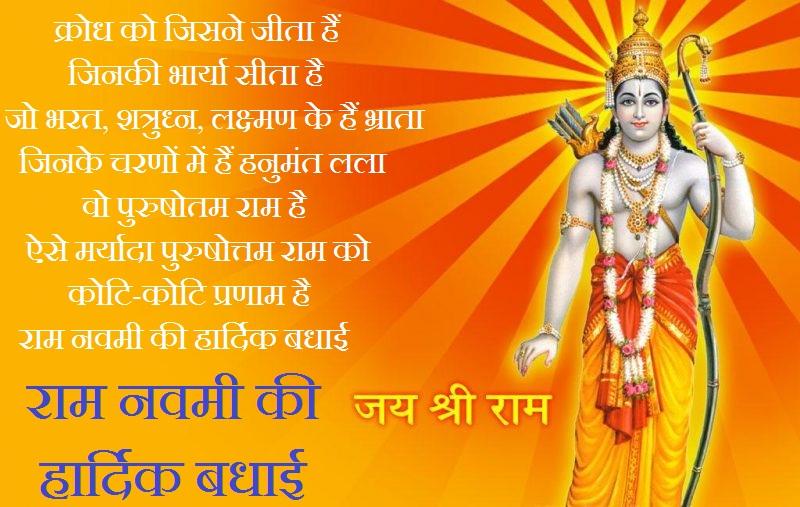 Ram Navami Images Hindi Status