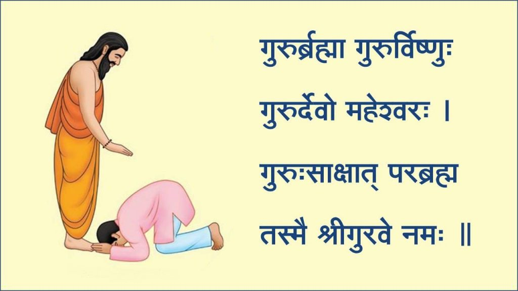 Guru Purnima Sanskrit Quotes