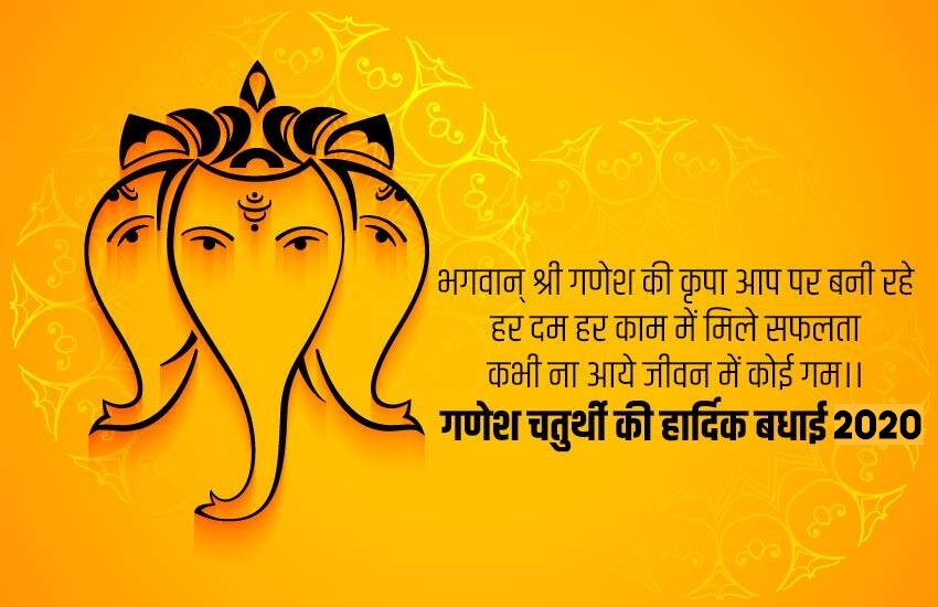 Ganesh Chaturthi 2020 Wishes