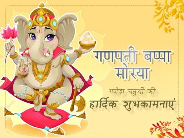 Ganesh Chaturthi Images For WhatsApp Status DP