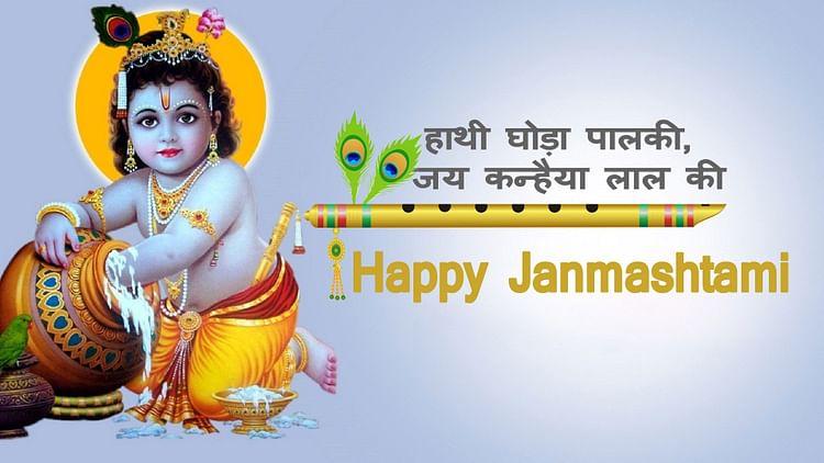 Happy Janmashtami Images Hindi Wishes