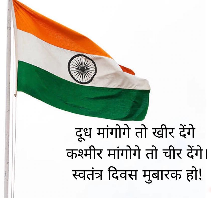 Independence Day Hindi Shayari Images