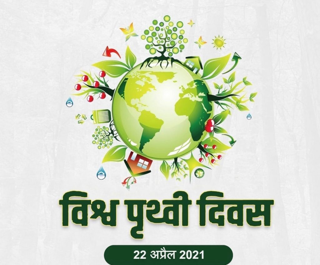 Earth Day 2021 India