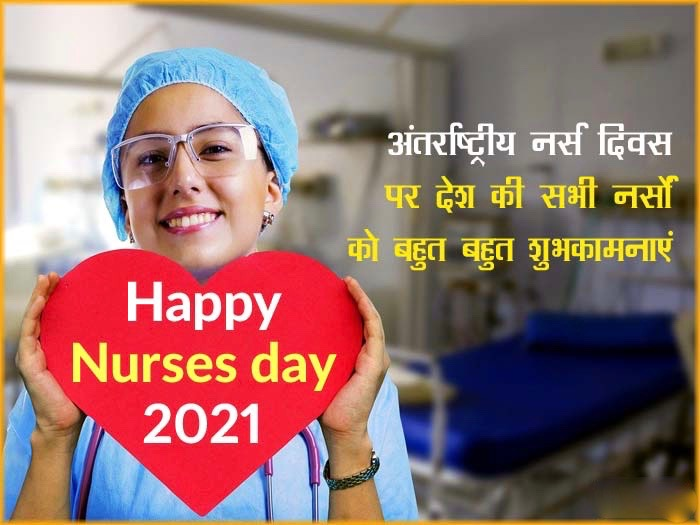 Nurses Day 2021 Wishes In Hindi